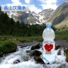 MIA Mountain water Still 500ml