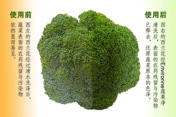 产品特色 1. 美国原装进口,100%纯天然蔬果净品牌,产品完全萃自植物菁华。 2. 每年荣获非常严谨的国际KOSHER安全检验证书,是同类产品中唯一获该许可证的。也荣获了美国FDA食品添加剂许可证。让人们远离化学清洁剂的伤害。 3. 洗涤效果是同类产品中高的。英葳诺产品拥有比其他同类产品高出一倍的洗涤效果。 4.